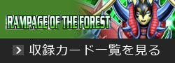 RAMPAGE OF THE FOREST-ランページ・オブ・ザ・フォレスト-