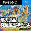 【デュエルリンクス】究極宝玉神レインボードラゴンデッキ紹介!受け継がれる宝玉で安定【デッキレシピ】