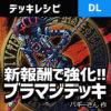 【デュエルリンクス】混沌の黒魔術師デッキ|黒魔術の継承で安定