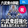 【デュエルリンクス】六武衆の師範はマジで強い!3枚欲しい。大将軍紫炎も手軽に出せる
