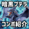 【デュエルリンクス】暗黒プテラの使い方・コンボ!まとめ