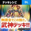【デュエルリンクス】武神デッキレシピ|無課金OK針虫型
