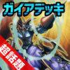 【デュエルリンクス】超話題!竜騎士・暗黒騎士ガイアデッキがめちゃ強い。コンボ・展開方法攻略まとめ