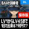 【デュエルリンクス】名もなき訓練者LV45までの課金額と経験値まとめ【保存版】
