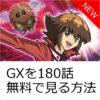 遊戯王GXの動画を全話無料で見れるぞ!1話から神回だな。