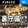 【デュエルリンクス】地帝グランマーグデッキ|高対応力メタデッキ