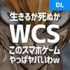【デュエルリンクス】WCSが肉体と魂を削り合う闇のゲーム化してる件。