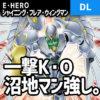 【デュエルリンクス】シャイニングフレアウィングマン強い!フィニッシャーとして十分な性能