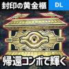 【デュエルリンクス】封印の黄金櫃はコンボで輝く。万能サーチ効果は優秀