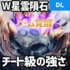 【デュエルリンクス】W星雲隕石の効果強すぎ。ワームデッキのパワーカード