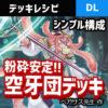 【デュエルリンクス】シンプル空牙団デッキ|粉砕スキル採用で突破力UP