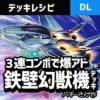 【デュエルリンクス】幻獣機コントロールデッキ|空中補給コンボ解説!ダブルマジックアームバインド採用