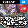 【デュエルリンクス】ガチ空牙団デッキ|先攻ウィズで勝ち。日本代表つんつんさん作