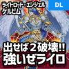 【デュエルリンクス】ライトロード・エンジェル ケルビム強い!展開方法・コンボ解説