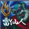 【デュエルリンクス】もうすぐ絶版!「雷仙人」で戦おう!3000ダメージ!