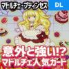 【デュエルリンクス】マドルチェ・プディンセスは意外と強い!?コンボで化ける面白カード