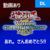 あれ。さん優勝おめでとう!!!WCS2018デュエルリンクス部門【動画あり】