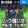 【デュエルリンクス】闇の支配者-ゾークは強い?全体破壊効果は強烈