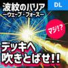 【デュエルリンクス】波紋のバリアウェーブフォースが強すぎ!恐怖のデッキバウンス