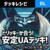 【デュエルリンクス】UAデッキレシピ|日本代表つんつんさん考案。サイバー流奥義採用