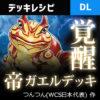 【デュエルリンクス】黄泉帝デッキ|鬼ガエルで黄泉ガエルを安定展開!エネコンも抜群にシナジー