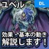 【デュエルリンクス】ユベルの効果と使い方解説!第2形態が最強?炎王と好相性