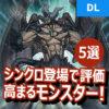 【デュエルリンクス】シンクロ召喚登場で評価が高まったモンスターカード5選!