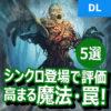 【デュエルリンクス】シンクロ召喚登場で評価が高まる魔法・罠カード5選!
