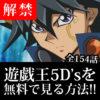 遊戯王5D'sのアニメ動画を全話無料で見れるぞ!1話から神回だな【全154話】