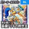 【デュエルリンクス】パワー・ツール・ドラゴンは強い?装備カードの可能性広がる