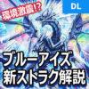 【デュエルリンクス】ストラクチャーデッキ「伝説の白龍」収録カード解説。白き霊龍がついに実装