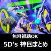 遊戯王5D'sの名シーン・神回まとめ!クロウの過去や最終回ほか