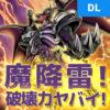 【デュエルリンクス 】真紅眼の凶雷皇エビルデーモンが強い!展開方法紹介
