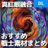 【デュエルリンクス】真紅眼融合(レッドアイズフュージョン)の素材は何が良い?おすすめはコレ!
