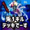【デュエルリンクス】兎ワンキルデッキレシピ|巨大決戦でワンキル