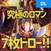 【デュエルリンクス】大盤振舞侍コンボで7枚ドロー!【デッキ切れ注意】