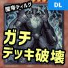 【デュエルリンクス】闇帝ディルグデッキ破壊デッキレシピ|意外と強い
