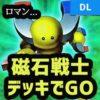 【デュエルリンクス】磁石の戦士デッキレシピ|突撃指令採用