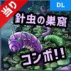 【デュエルリンクス】「針虫の巣窟」は当たり!速攻墓地肥やし。コンボ・使い方