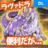 【デュエルリンクス】モクバ報酬「ラヴァ・ドラゴン」は使える!効果発動はややキツい。