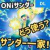 【デュエルリンクス】ONI・OKA・OTOサンダーの実用的な使い方紹介
