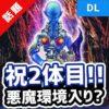【デュエルリンクス】ダークネクロフィア2枚目登場!悪魔族環境入り!?評価・コンボ紹介