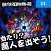 【デュエルリンクス】融合呪印生物-闇は当たり?出したい融合モンスターはコレ!