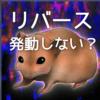 【デュエルリンクス】デスハムスター等のリバース効果が発動しない理由