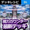 【デュエルリンクス】エンディミオン魔力カウンターデッキレシピ|面白いヨ