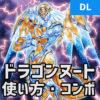 【デュエルリンクス】聖刻龍ドラゴンヌートはこう使う!コンボ・使い方紹介