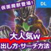 【デュエルリンクス】仮面魔獣デス・ガーディウス実装!出せたらマジで強い!素材の展開方法・サーチコンボ紹介