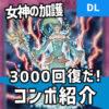 【デュエルリンクス】3000回復「女神の加護」の遭遇率増えてる。デビフラ、ウォンバットコンボ紹介