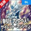 【デュエルリンクス】サイレント・マジシャン LV8を速攻で出されるとキツい..魔法効かないのはマジで強いな!