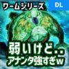 【デュエルリンクス】ワームは弱い!しかし邪龍アナンタが超強いのでOK【ジェネレーションネクスト】